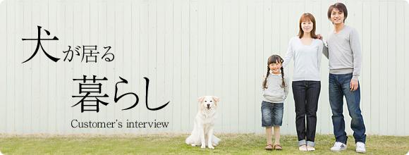犬が居る暮らし | ハピナルオンラインショップ